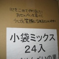 0320 069.jpg -- Messages on food packages - Made with lots of warm feelings, please eat the Senbei and hopefully you can smile a bit!