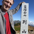 P1000285.JPG -- Top of Bessan, with view on Hakusan