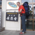 2014-10-20 001.JPG -- Registering our climbing plan - necessary in Tanigawadake