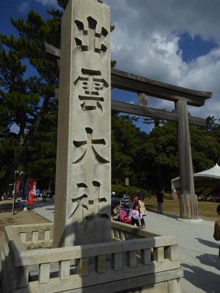 Entrance to Izumotaisha