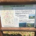 photo 6-13-15, 1 01 39 pm.jpg -- Map of Byogadake Nature Park