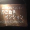 img_5316_1.jpg -- Watanuki Pension - I returned after 10 years!
