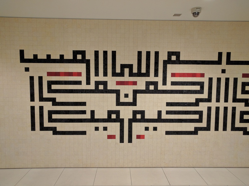 Wall Calligraphy in the Ismaili Centre Toronto