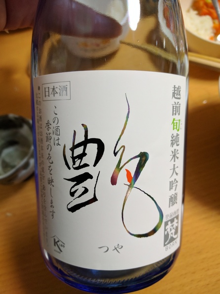 Excellent sake with 艶